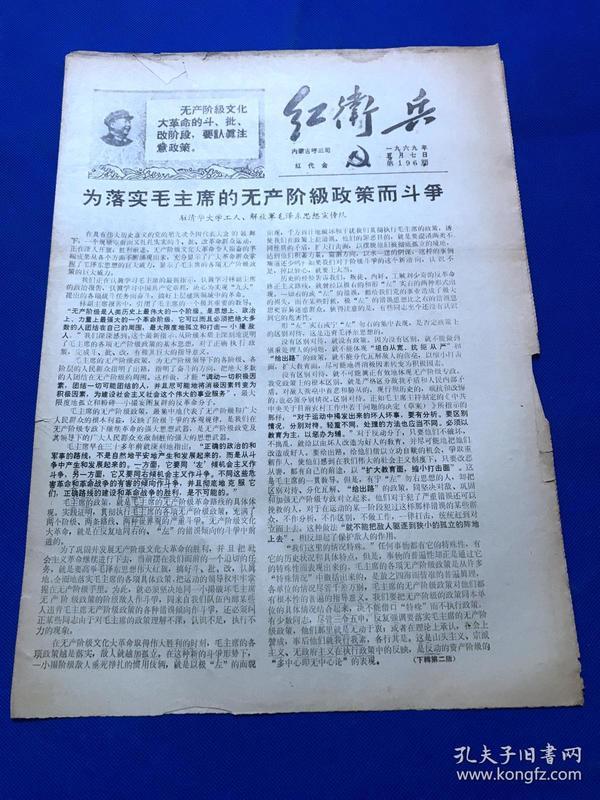 《红卫兵》1969年第196期  为落实毛主席的无产阶级政策而斗争
