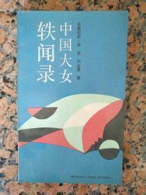 3009、中国大女轶闻录,春风文艺出版社,272页,规格32开,9品。