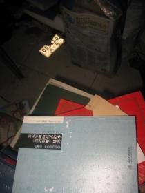 日本室町时代古钞本《论语集解》研究