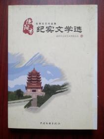 德阳市 纪实文学作品选,中江