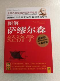 图解萨缪尔森经济学:全世界最畅销的经济学教材