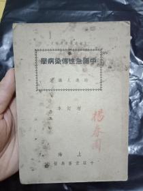 1950年印刷《中国急性传染病学》时逸人---千顷堂书局
