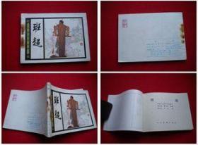 《班超》历史故事,人美1983.12一版一印17万册,8288号,连环画