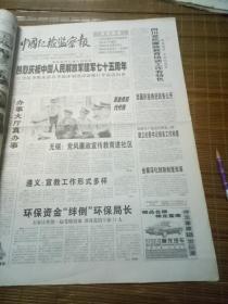 中国能检监察报 2002年8月1日 4版建军75周年。