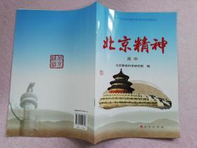北京精神(高中)实物拍图