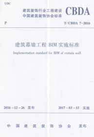 建筑幕墙工程BIM实施标准