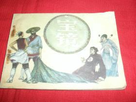 老版连环画 小人书 《宝镜》封面揭白   封底黄斑 阳台第三层