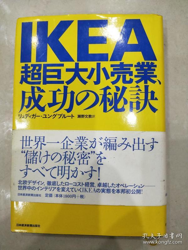 日文原版【IKEA超巨大小壳业成功的秘诀】精装版