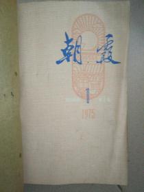 朝霞(1975年 第1  2  3  5期共四册)
