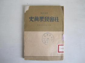 社会发展简史  华北新华书店1948年第二版