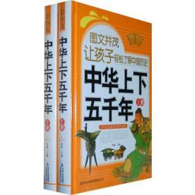《图文并茂,让孩子轻松了解中国历史 中华上下五千》(上下)