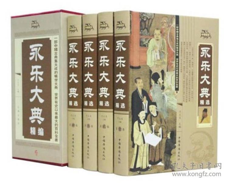 永乐大典(精选)(全四卷)