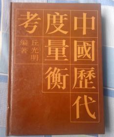 精装 中国历代度量衡考   稀见  文物考古