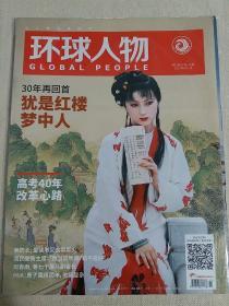 三联生活月刊「高考40年改革心路」