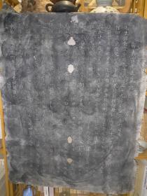 民国老拓片,英年早逝北大化学系1927级郭东霖先生墓志,修过,便于打开翻阅。