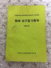 天津市成人高等教育专业证书入学考试:物理、化学复习指导(修订版)