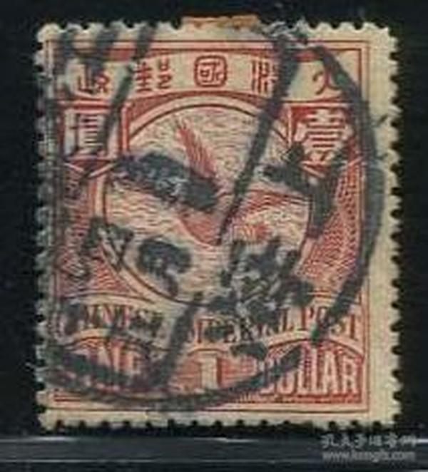 大清蟠龙1元旧一枚(保真)09