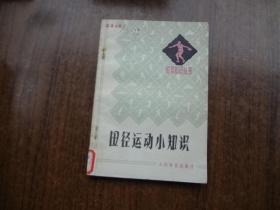 田径运动小知识    馆藏9品未阅书  78年一版一印