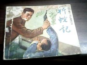 斩蛇记(广东民兵革命斗争故事连环画) 缺本