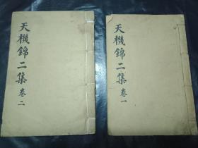 孔网真正的孤本独售--1924年印刷《天机锦二集》--议价销售》---线装3册合售---前面部分是红印文字----道教至宝---内容都是历代神仙诗神训---湖南平江文献