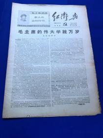 《红卫兵》1969年第182期  毛主席的伟大学说万岁