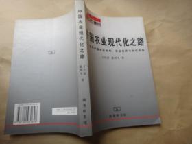中国农业现代化之路:近代中国农业结构、商品经济与农村市场