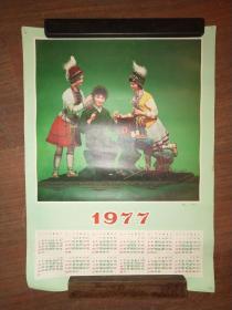 1977年年历宣传画(传医)