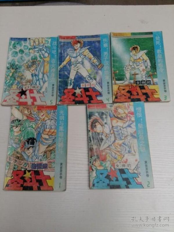 女神的圣斗士 黄金圣衣卷【1、2、3、4、5卷 全5本合售 老版漫画书】
