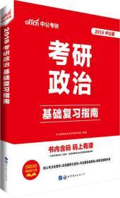 中公版·2018考研政治:基础复习指南