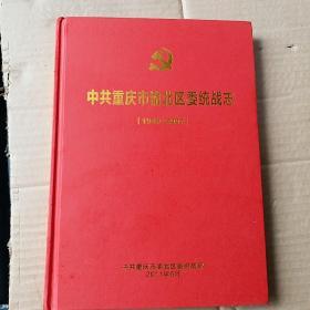 中国共产党渝北区委统战志