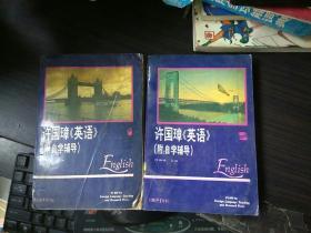 许国璋英语(附:自学辅导)(1-2)..