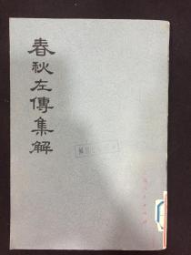 春秋左傅集解.第三册