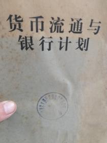 81年油印本《货币流通与银行计划》一册