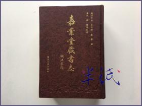 嘉业堂藏书志 1997年初版精装