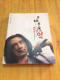 与他共度61世:张国荣的电影生命(下册)06年1版1印