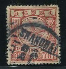 大清蟠龙1元旧一枚(保真)10