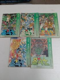 女神的圣斗士 女神的危难卷【1、2、3、4、5卷 全5本合售 老版漫画书】