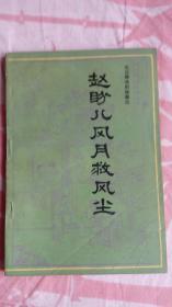 赵盼儿风月救风尘:关汉卿戏剧故事选  / 1984 /