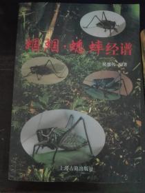蝈蝈,蟋蟀经谱(64页彩色插图)
