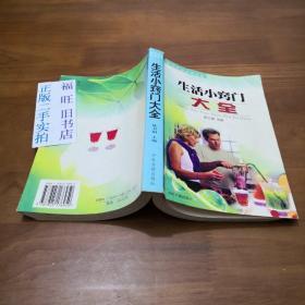 生活小窍门大全  现代家庭生活必备   2004一版一印 印数3千册