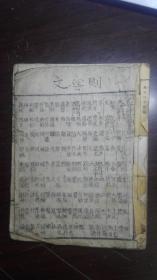 增订文字类辑目录(线装 印刷时间待考证 小16开)