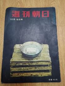 1953年日本《周刊朝日》