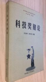 科技奖励论 王炎坤、钟书华9787560923383