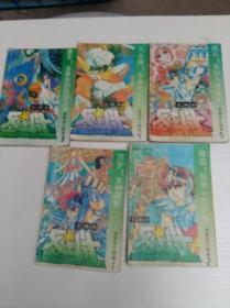 女神的圣斗士 海皇波士顿卷【1、2、3、4、5卷 全5本合售 老版漫画书】