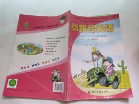 新路径英语 学生用书(9)