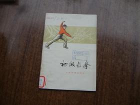 初级长拳   馆藏9品未阅书  62年一版74年7印