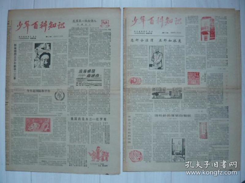 《少年百科知识》报,1986年3月5日、6月25日,共两期。今年是国际和平年!