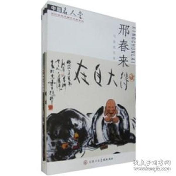 中国名人堂套装共6册