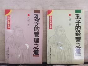 东方太阳丛书:《孔子的处世之道》、《孔子的经营之道》、《孔子的人生之道》、《孔子的管理之道》