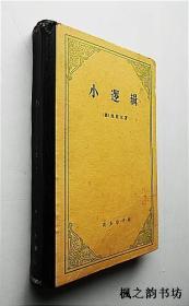 小逻辑(黑格尔著 贺麟译 精装 商务印书馆1980年版 馆藏)